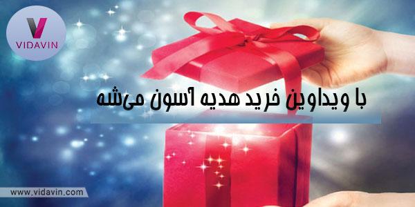 خرید اینترنتی کادو تولد پسرانه