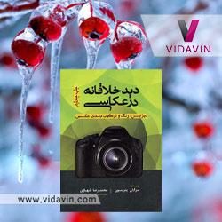 هدیه به عکاسان کتاب های عکاسی
