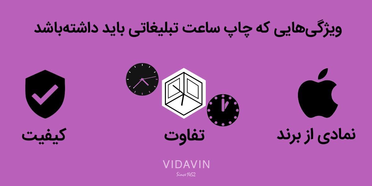 چاپ ساعت تبلیغاتی شیک