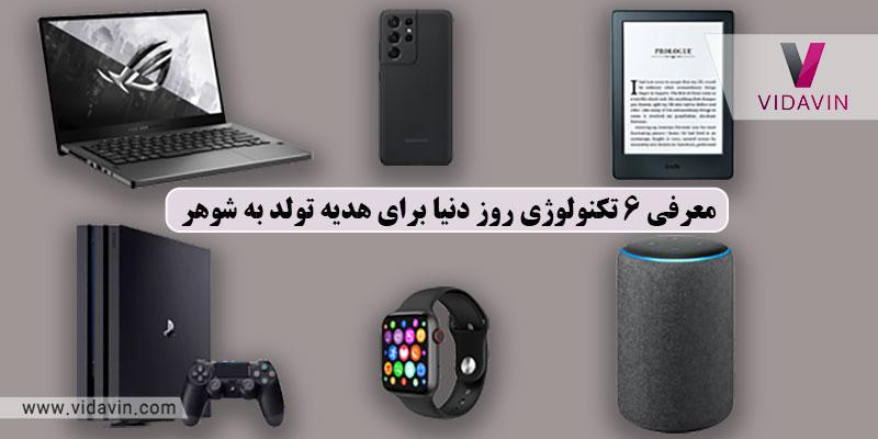هدیه تولد برای شوهرم چی بگیرم گوشی لپ تاپ