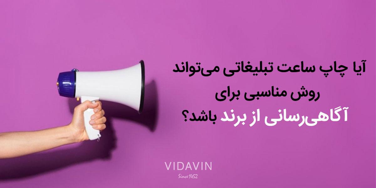 چاپ ساعت تبلیغاتی