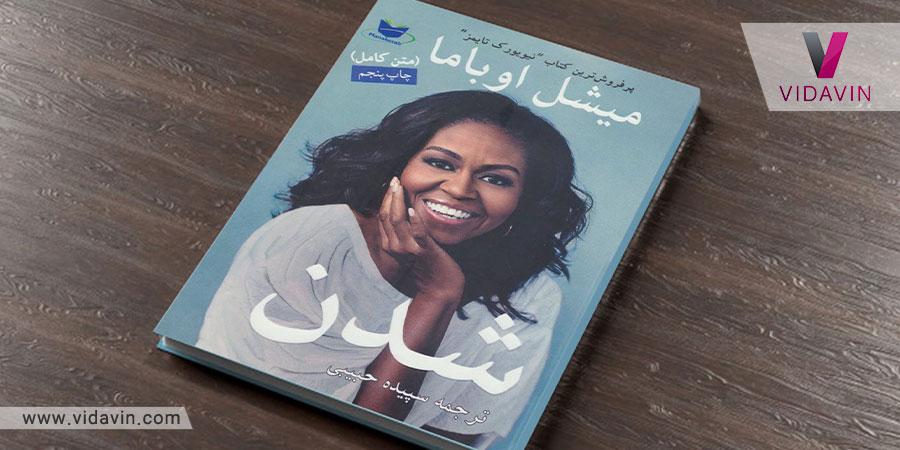 کتاب- کتاب موفقیت- هدیه به زنان- کتاب میشل اوباما