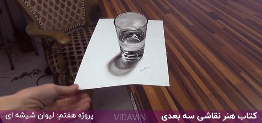 هنر نقاشی سه بعدی