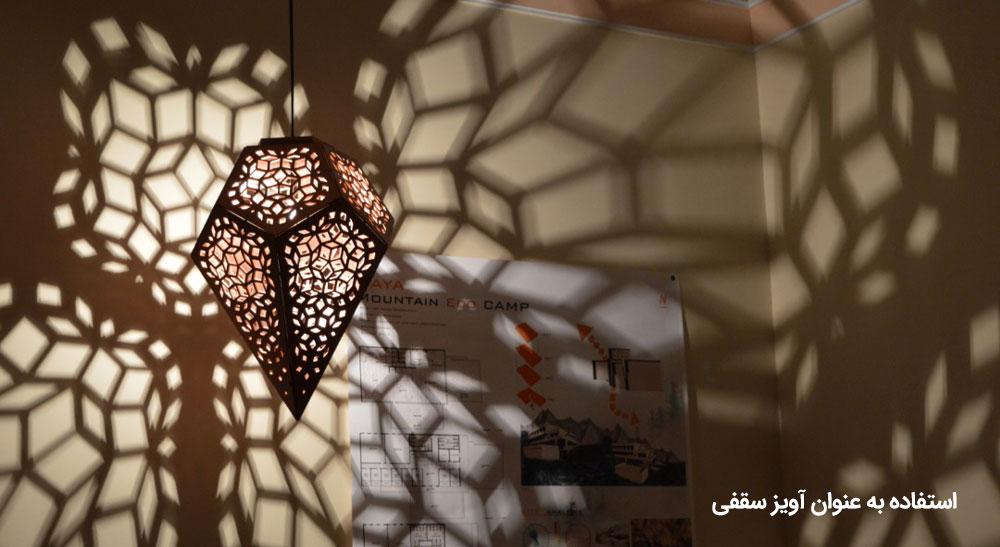 چراغ خواب آویز سقفی رادیان